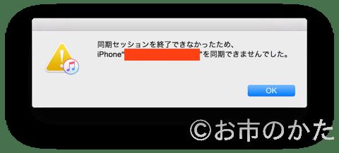 iTunesとiPhoneの音楽が同期ができない時はiPhoneの音楽を一旦削除