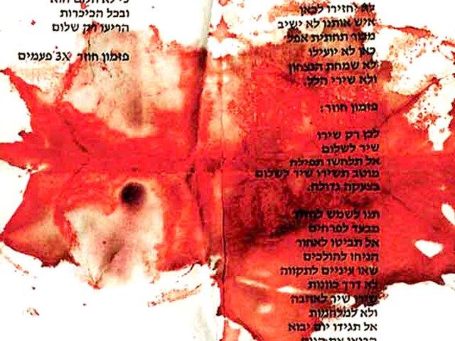 Assassination of Yitzhak Rabin - 1995