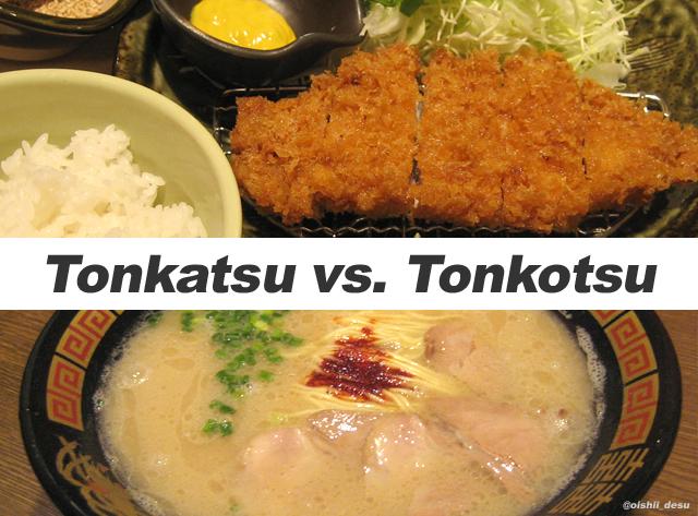 Tonkatsu vs. Tonkotsu