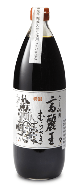 Photo Description: the Yugeta double brewed soy sauce bottle with a white label and a brownish cap.