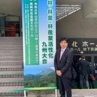 林業活性化九州大会