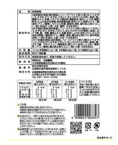 七草のお吸物(パック裏面)