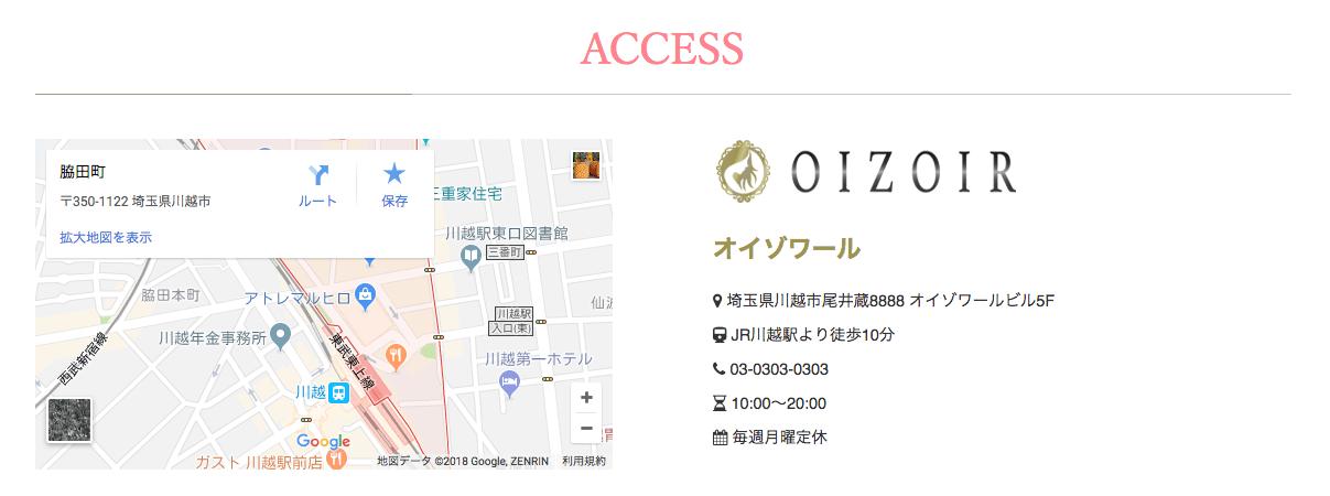 Googleマップの設置
