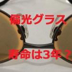 偏光サングラスの寿命は3~5年?12年もの偏光レンズの劣化(タレックス・サイトマスター)