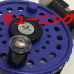 ルーバ ウノの改造とメンテナンス!ルアー回収機を快適に使おう。おかっぱりの必需品