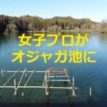 成田美寿々プロがオジャガ池に。葭葉ルミプロも?★女子プロゴルファーがバス釣りにハマる