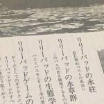 デカバスフィールド雄蛇ヶ池の原点★リリーパッドと1970年代の栄光