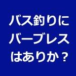 松本幸雄さんが陸王ですべてバーブレスフック!バス釣りタックルにおけるバーブレスの是非