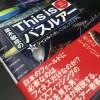 軽く書評「並木敏成のThis is バスルアー」(つり人社)