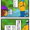 バス釣り4コマ漫画【釣友のホームフィールド】