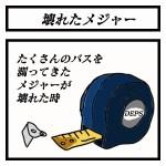 バス釣り4コマ漫画【壊れたメジャー】