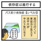 今日のバス釣り4コマ【依存症は進行する】