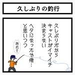 今日のバス釣り4コマ 【久しぶりの釣行】