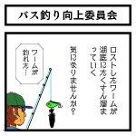 今日のバス釣り4コマ【バス釣り向上委員会】