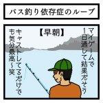 今日のバス釣り4コマ【バス釣り依存症のループ】