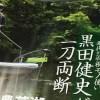 黒田プロの羽根モノ記事についてツッコミ@アングリングバス最新号