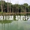 【笹川湖へ初釣行】ゆるく昼前からバックシートでホッコリ