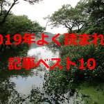 2019年よく読まれた記事BEST10