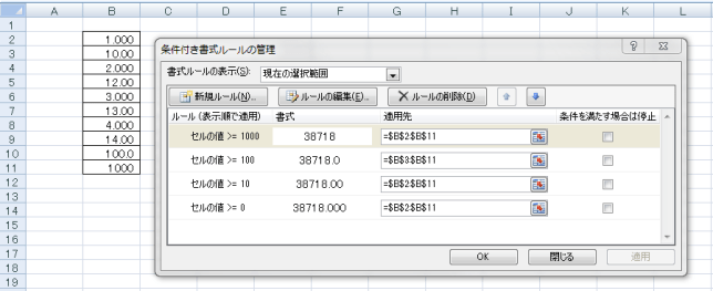 excel_cell_format_02