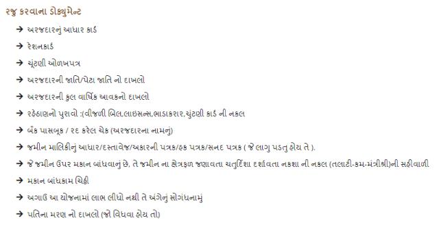 Dr. Ambedkar Awas Yojana 2020 Online Application Form [esamajkalyan.gujarat.gov.in]
