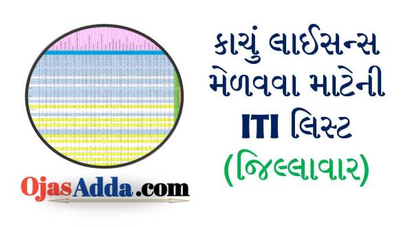 Learning Licence ITI List of Gujarat (District Wise)
