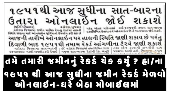 Get Gujarat Old Land Record From 1955 to Today @anyror.gujarat.gov.in]