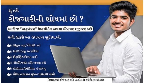 Anubandham Gujarat Rojgar Portal – Registration and login @anubandham.gujarat.gov.in