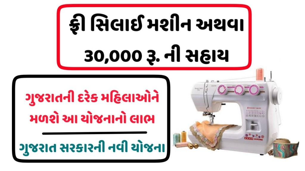 Free Sewing Machine Scheme Gujarat 2020