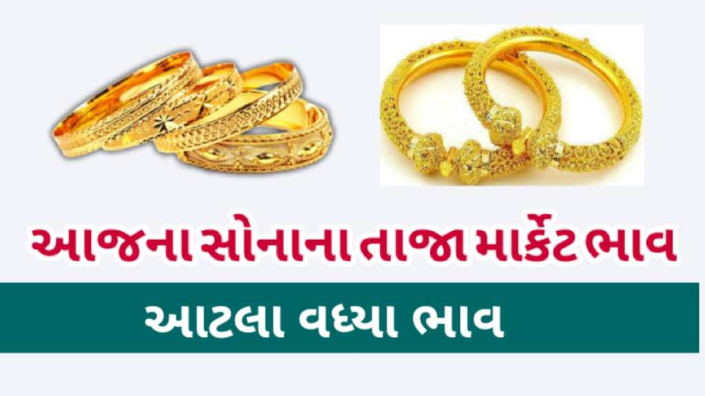 Today Gold Rates in Gujarat 2020