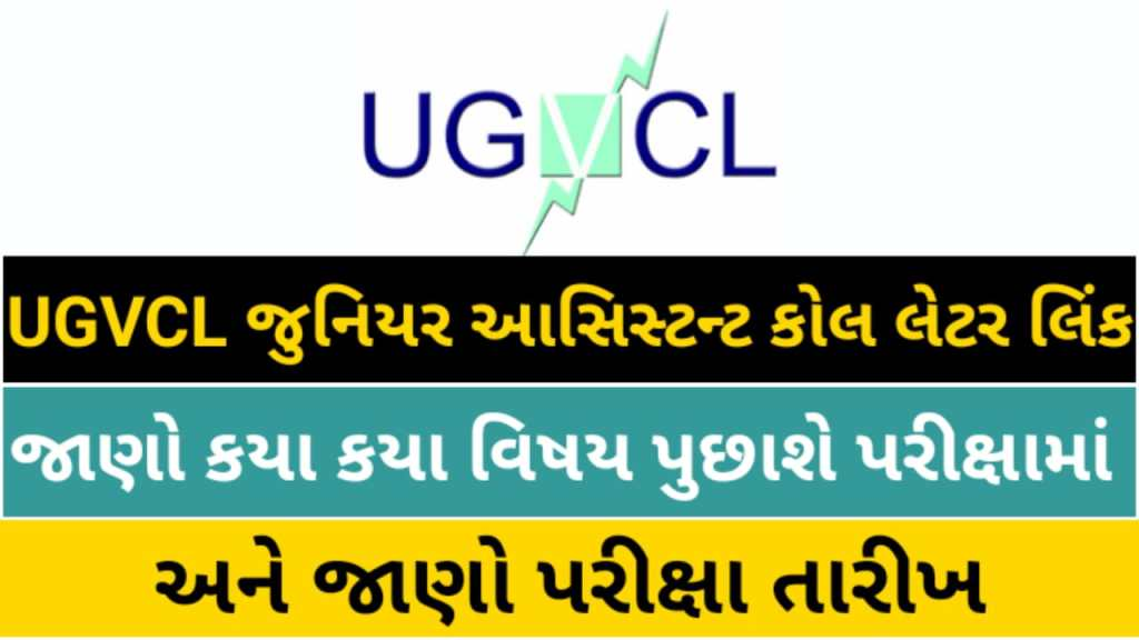 UGVCL Junior Assistant Call Latter 2020