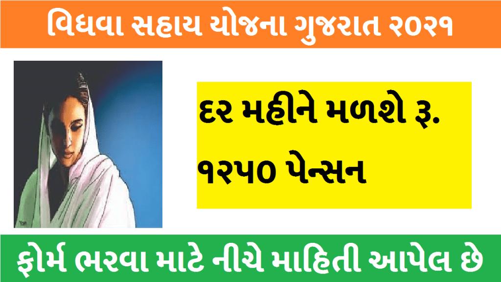 Vidhva Sahay Yojana Gujarat