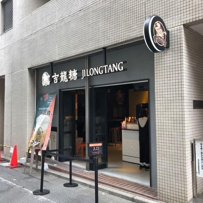 ジロンタン店の入り口