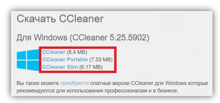 Kachaem-programmu-CCleaner.png