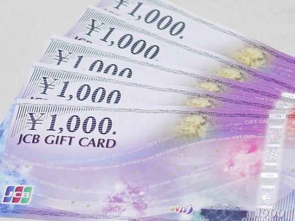 JCBギフトカード1000円券