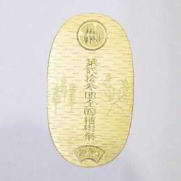 第23回全国植樹祭記念純金小判/K24:47g