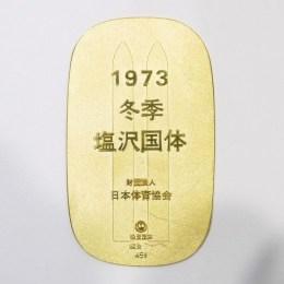 1973年冬季塩沢国体記念小判/K24:45g