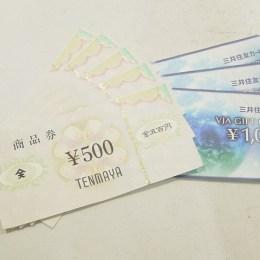 天満屋商品券:500円/VJAギフトカード:1000円