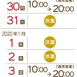 岡山買取本舗 年末年始 営業のご案内