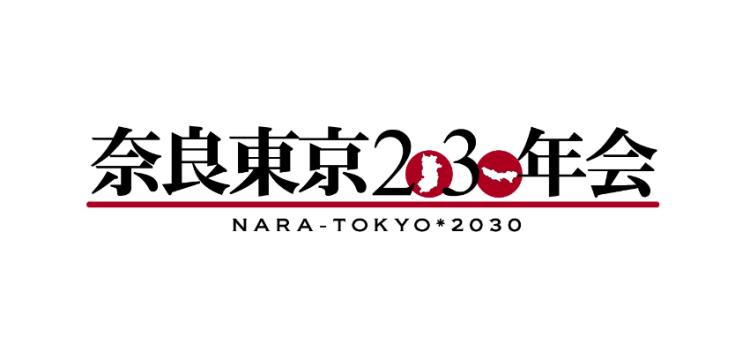 奈良でイベント主催 レポート② 未来の奈良CAMPUS  Vol.7 大和郡山市上田市長