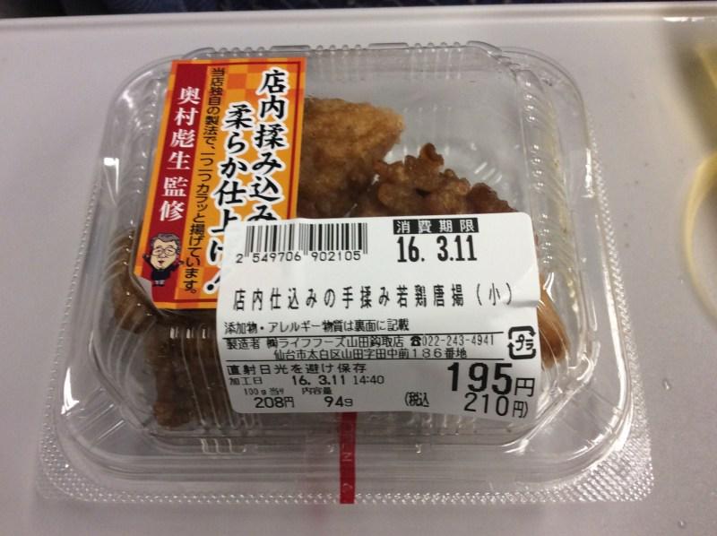 ヨークベニマル 店内仕込みの手揉み若鶏唐揚