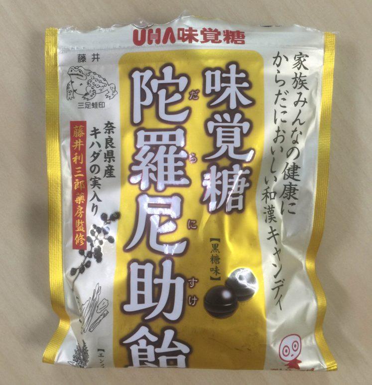 UHA味覚糖 陀羅尼助飴を食べてみた…【気になったから食べてみた①】