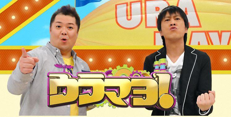 いきなりですが、6月18日の13時~の関西テレビ「ウラマヨ!」に出ます!