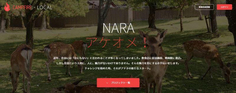 地域密着のクラウドファンディング CAMPFIRE×NARA 「アケオメ!」運営始めました!