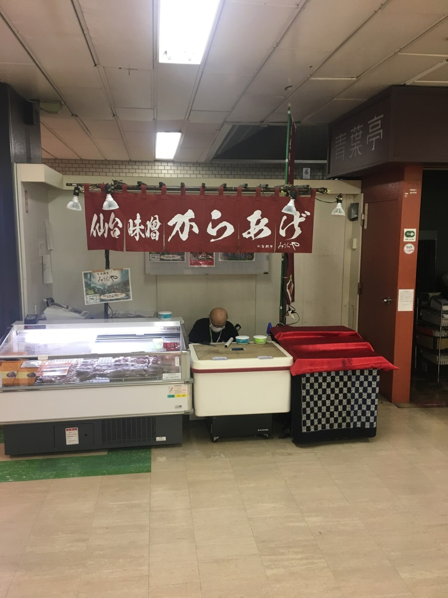 仙台駅で発見!?謎の「仙台味噌からあげ」って??