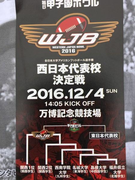 WESTERN JAPAN BOWL 2016 関西学生アメフット西日本代表校決定戦を現地で見て・・・