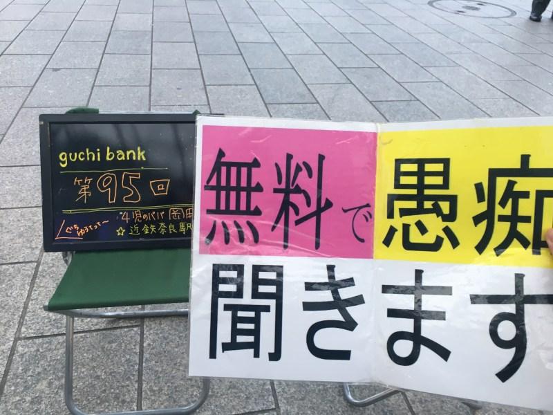 第149回 「無料で愚痴聞きます」 in 近鉄奈良駅