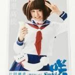 映画「咲~saki~」片岡優希(かたおかゆき)役ひろたあいかの目標とは?