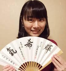 塚田恵梨花女流1級(将棋)の身長や高校は?塚田泰明九段は父親!