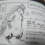 魔王城でおやすみネタバレ85話「とげちゃんといっしょ」の感想!熊之股鍵次作