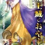 魔王城でおやすみネタバレ84話「睡眠姫のスピーチ」の感想!熊之股鍵次作